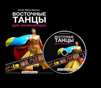 ДВД-коробка Танцы