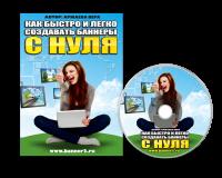 ДВД-коробка Банеры с нуля