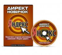 ДВД-коробка Директ Новичок
