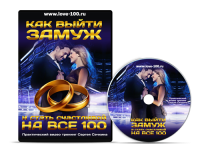 ДВД-коробка Как Выйти Замуж