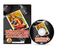 DVD коробка Искусство фотографии