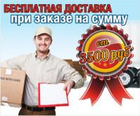 Банер Бесплатная Доставка при заказе
