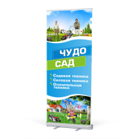 Roll Up Чудо сад