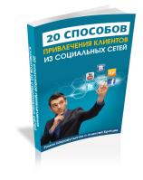 Книга 20 способов привлечь клиентов из соцсетей