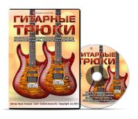 DVD Гитарные Трюки