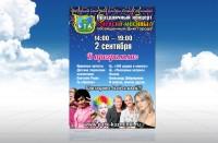 Афиша Праздничный концерт