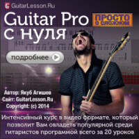 Банер GuitarLesson