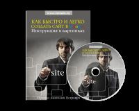 ДВД-коробка Создать Сайт