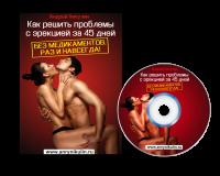 ДВД-коробка с эрекцией за 45 дней