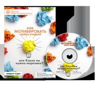 DVD Как мотивировать