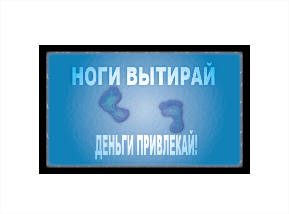 Сделать дизайн приддверного коврика фото f_327558db7c9e6237.jpg