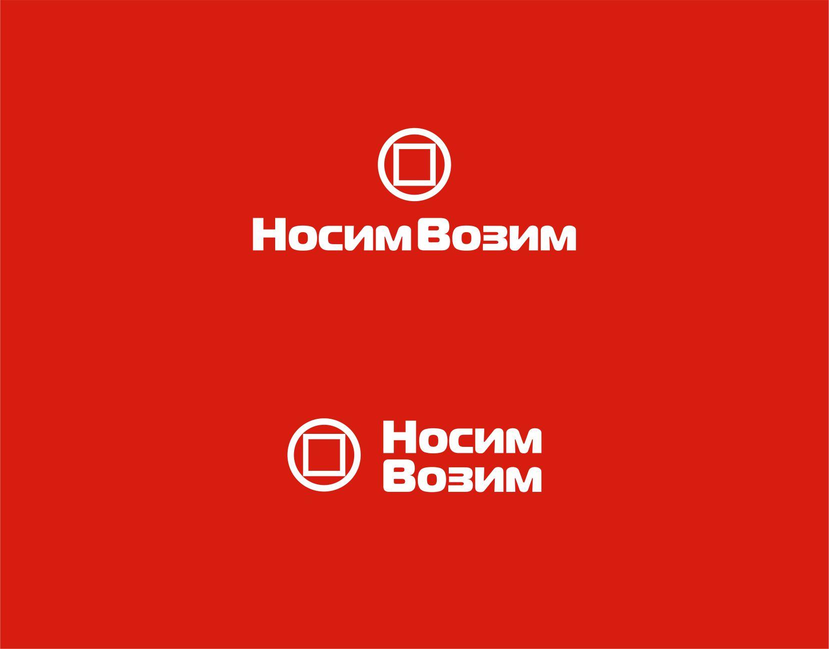 Логотип компании по перевозкам НосимВозим фото f_0215cfa2d40b053a.jpg