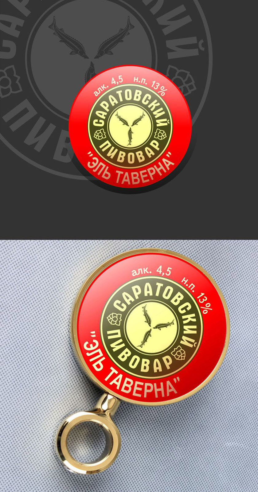 Разработка логотипа для частной пивоварни фото f_1255d795ee2d1916.jpg