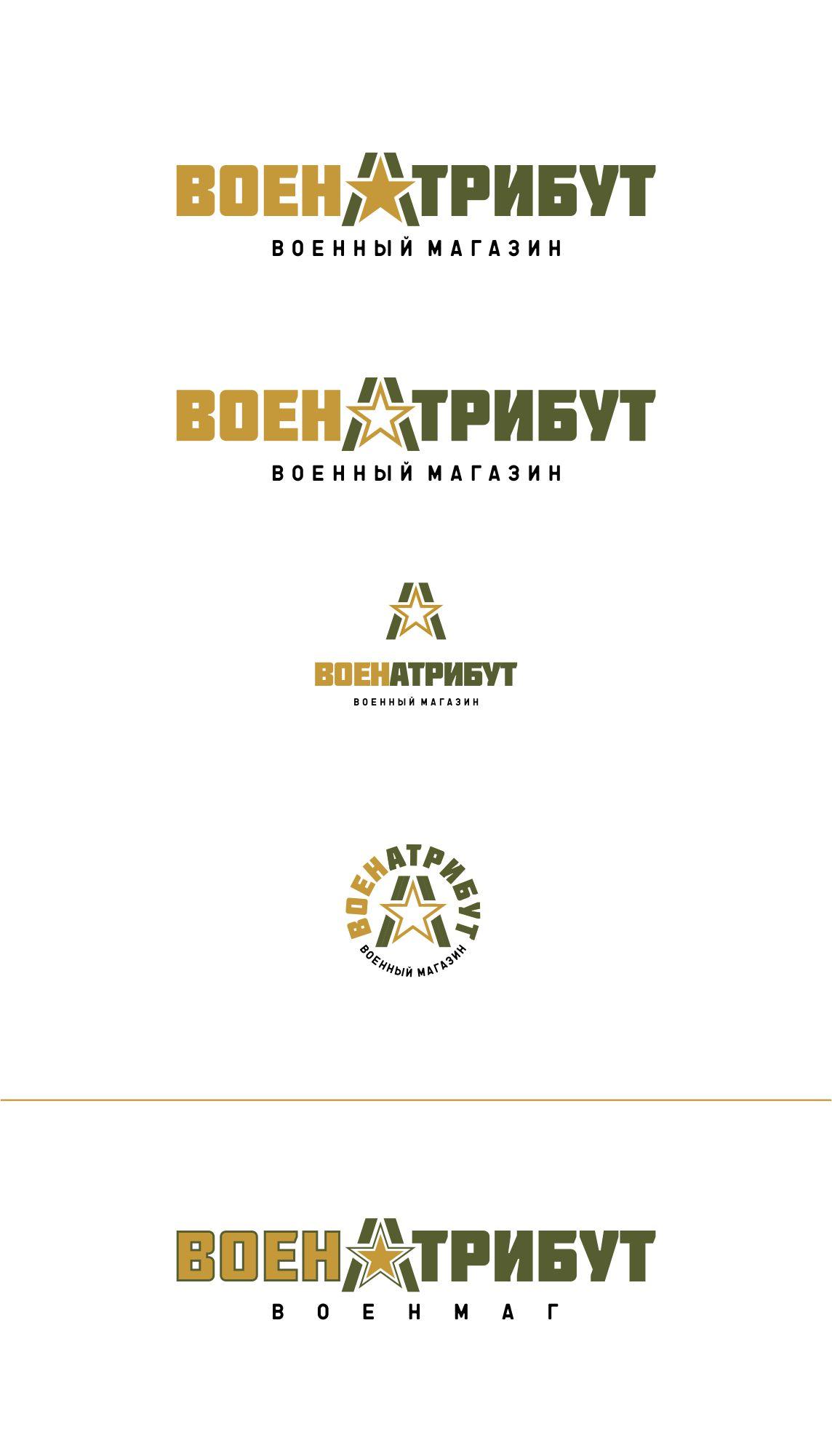 Разработка логотипа для компании военной тематики фото f_269601f17502c3b3.jpg