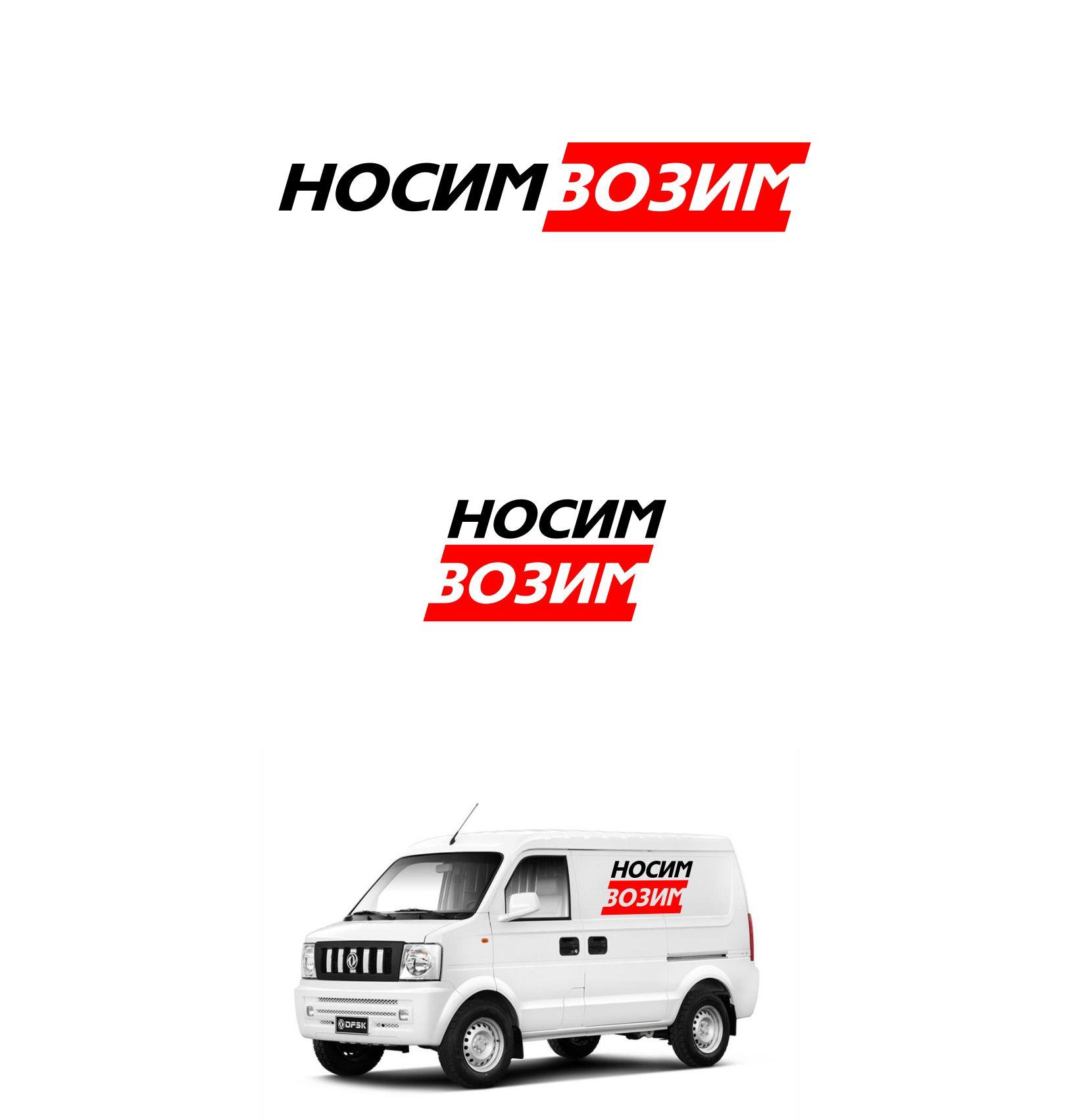 Логотип компании по перевозкам НосимВозим фото f_3795cf66f72834c0.jpg