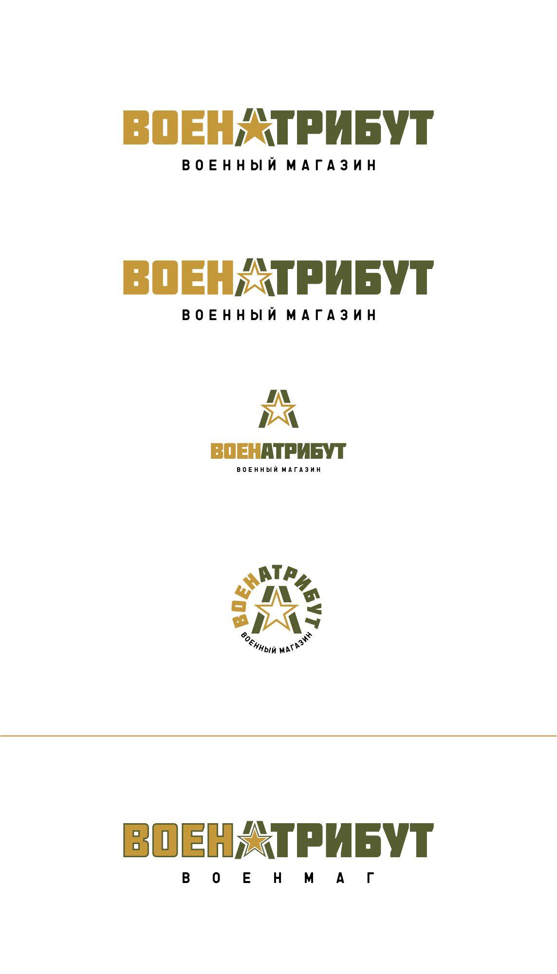 Разработка логотипа для компании военной тематики фото f_382601d21703ac4a.jpg