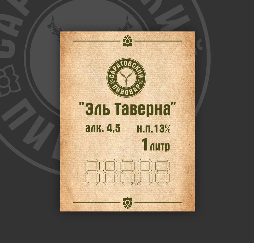Разработка логотипа для частной пивоварни фото f_4975d7a89ffbf928.jpg