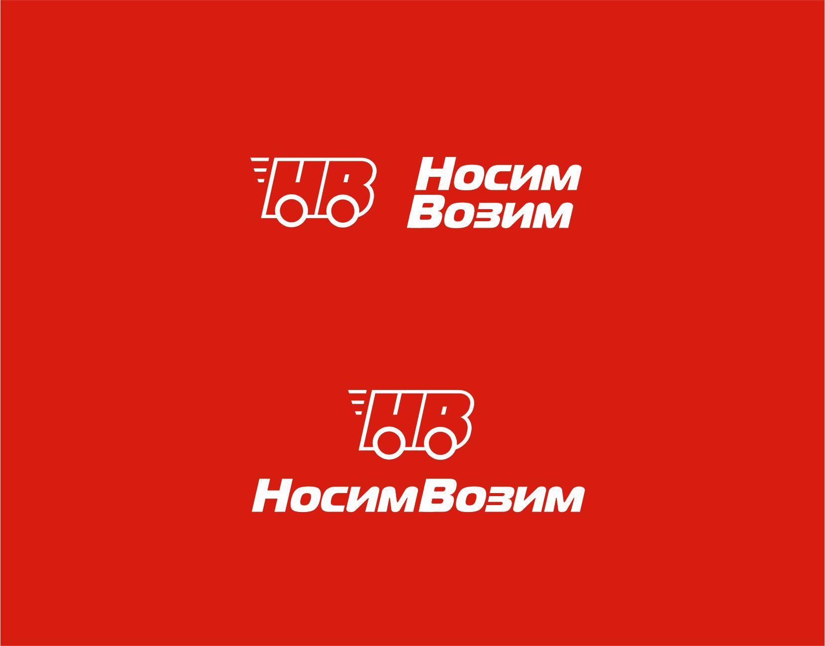 Логотип компании по перевозкам НосимВозим фото f_5575cf82569d8f64.jpg