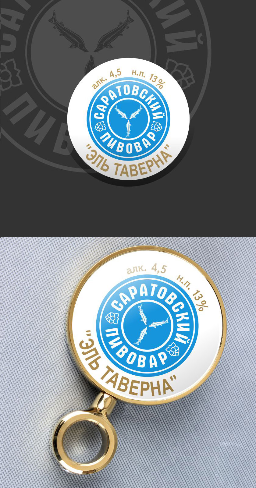 Разработка логотипа для частной пивоварни фото f_6675d7a8813a0694.jpg