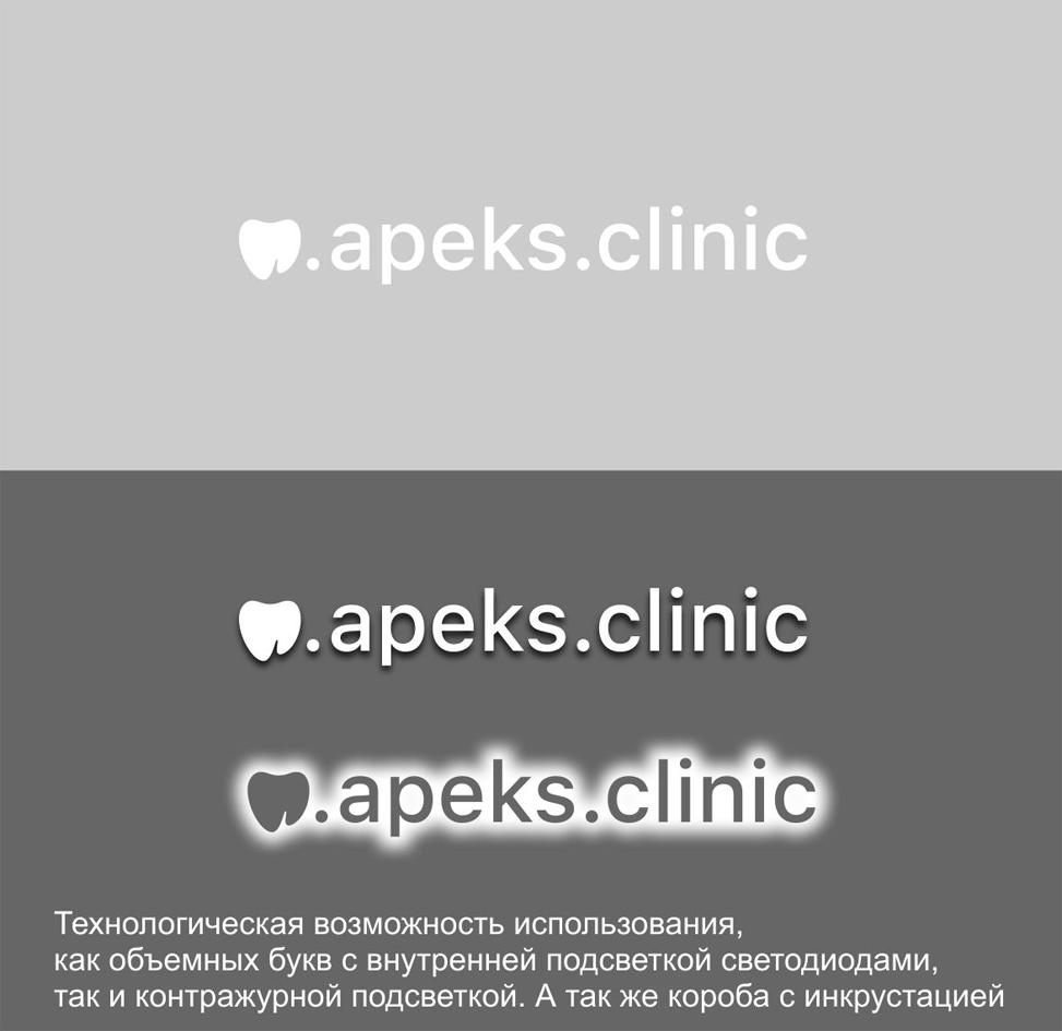 Логотип для стоматологии фото f_6905c88c70b994e1.jpg