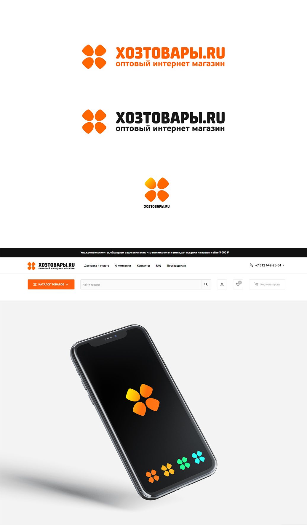Разработка логотипа для оптового интернет-магазина «Хозтовары.ру» фото f_8126075664334534.jpg