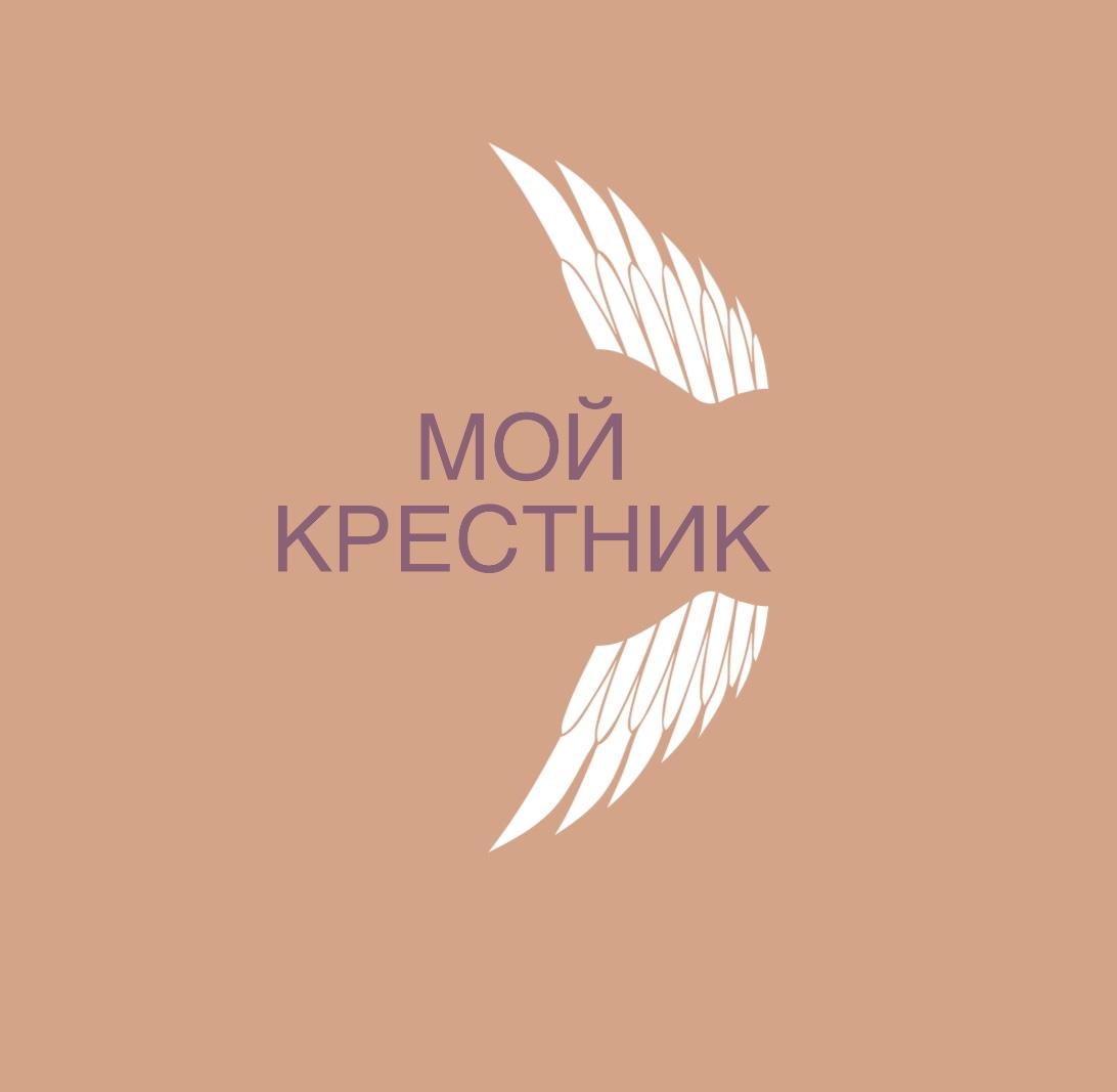 Логотип для крестильной одежды(детской). фото f_2215d5849adb4f48.jpg