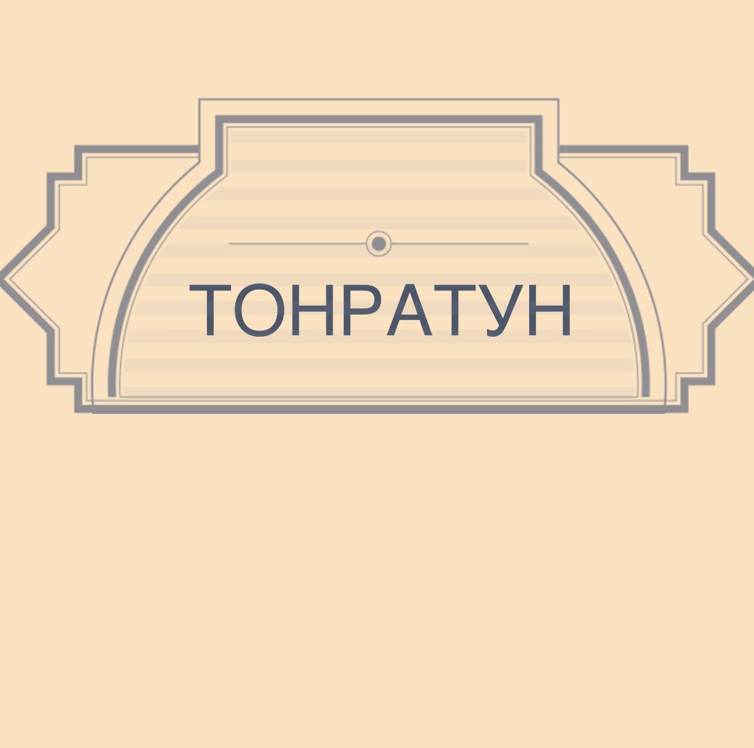 Логотип для Пекарни-Тандырной  фото f_5175d8fdc6bbe0a1.jpg