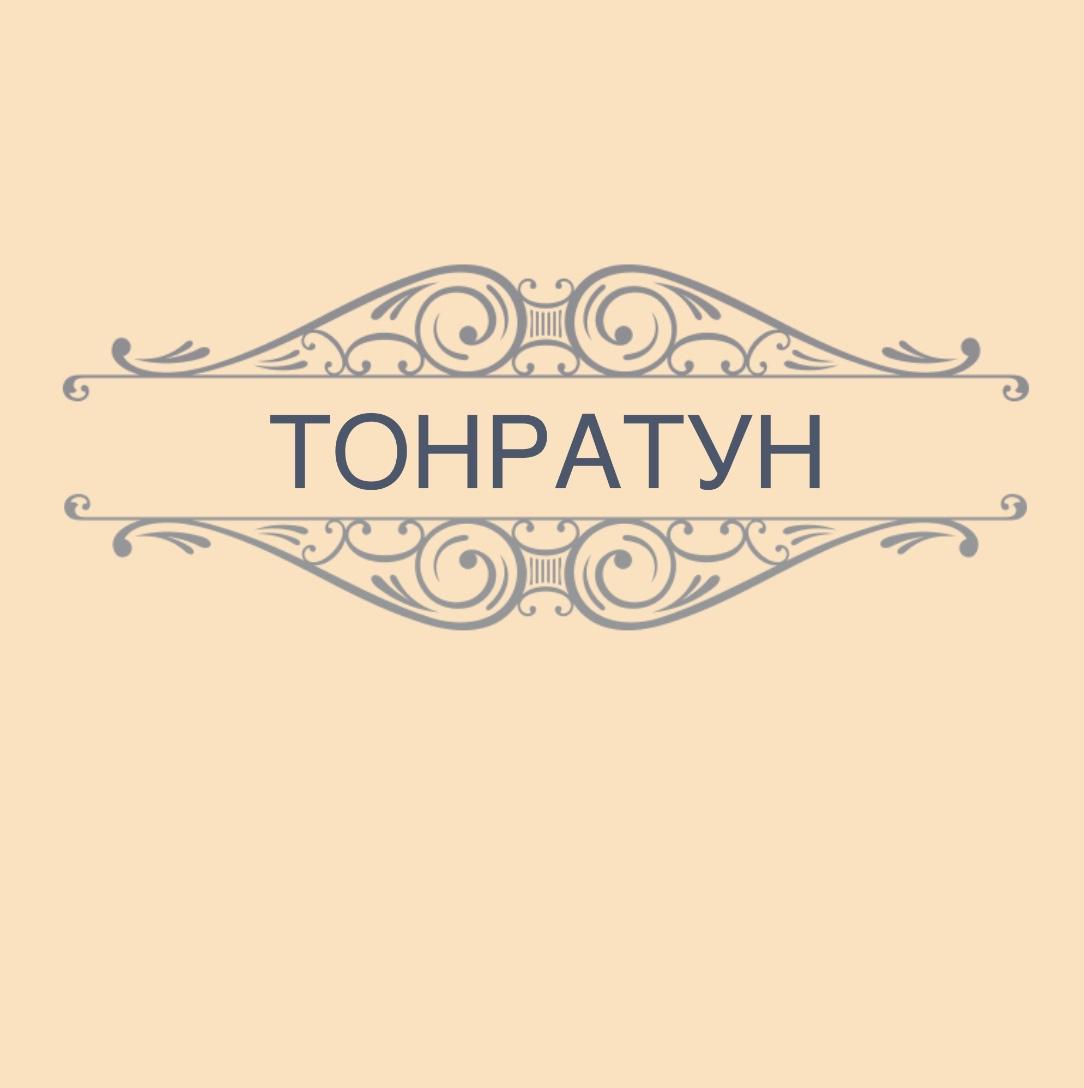 Логотип для Пекарни-Тандырной  фото f_8675d8fdc4346573.jpg