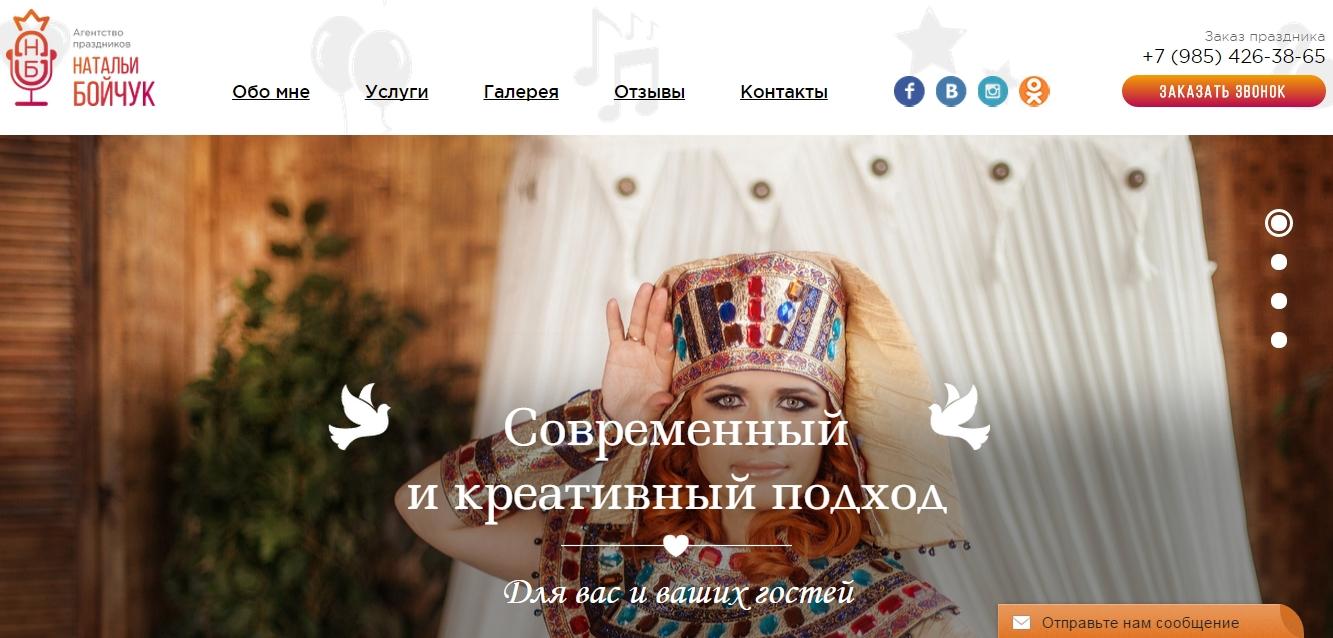 VEDYSHA.RU - Ведущая праздников