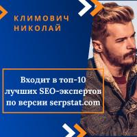 Климович Николай: SEO-Эксперт №1