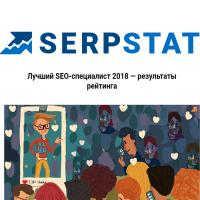 ТОП-10 в списке лучших SEO специалистов по версии SerpStat