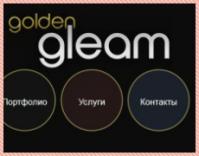 GOLDENGLEAM.RU - Съемка видео и клипов