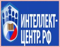 Интеллект-центр.рф - Образовательный портал