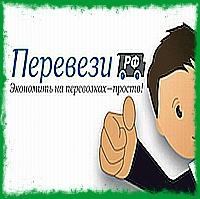 ПЕРЕВЕЗИ.РФ