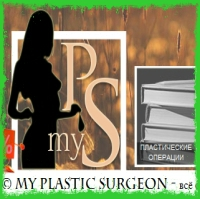 myplasticsurgeon.ru