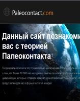 +1000 живых в группу ВК Палеоконтакт