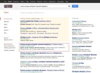 """""""купить шторы интернет магазин недорого"""" - гугл: 1 позиция"""