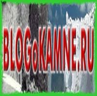blogokamne.ru