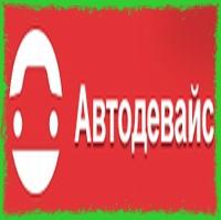 adevices.ru - автодевайс