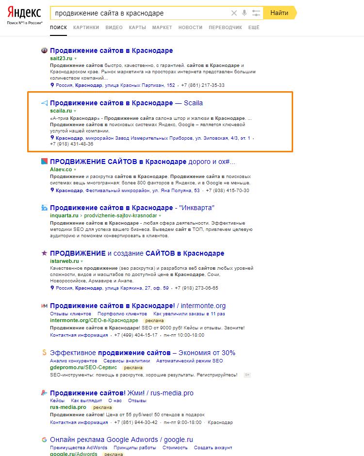 Продвижение сайтов — Краснодар