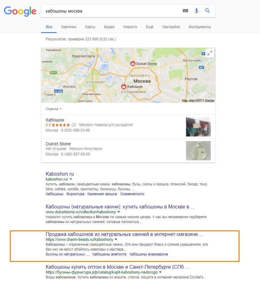 Интернет-магазин фурнитуры и бусин — Москва
