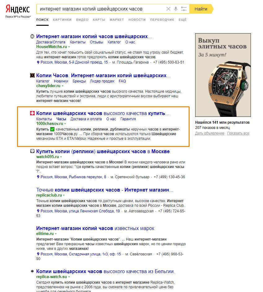 Интернет-магазин наручных часов — Москва