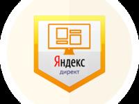 Настройка рекламы в Яндекс. Директ