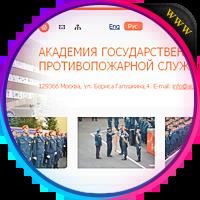 Сайт Академии ГПС