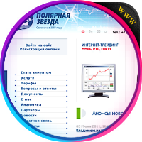"""Сайт компании """"Полярная звезда"""""""