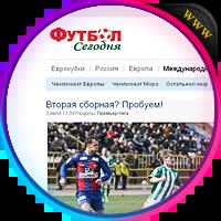 """Спортивный портал """"Футбол сегодня"""""""