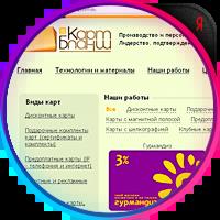 Продвижение сайта www.cardbest.ru