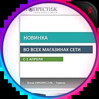 Продвижение сайта www.europrestige.ru