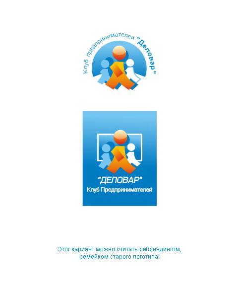 """Логотип и фирм. стиль для Клуба предпринимателей """"Деловар"""" фото f_504a21f5488be.jpg"""