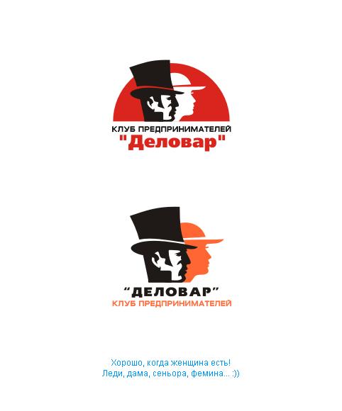 """Логотип и фирм. стиль для Клуба предпринимателей """"Деловар"""" фото f_504a21fe20297.jpg"""